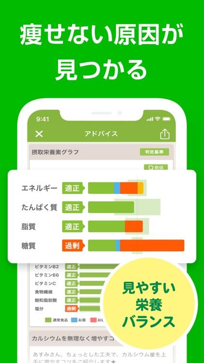 あすけん カロリー計算・食事記録・ダイエット記録・糖質制限 screenshot-5