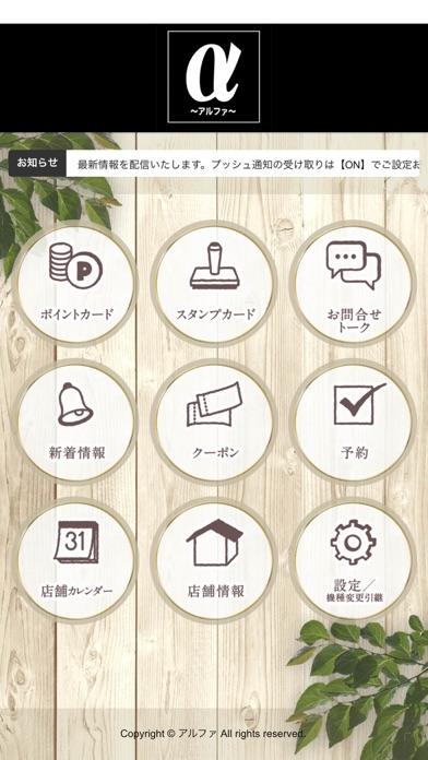 アルファ/ブレイズ紹介画像2