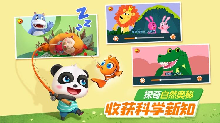 宝宝巴士奇妙屋-益智成长乐园 screenshot-3