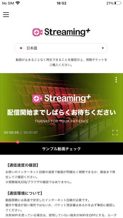 Streaming+紹介画像1