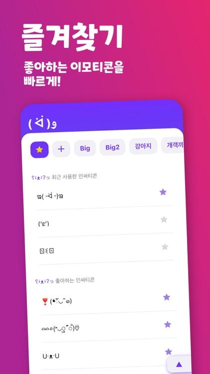 인싸티콘 - 특수문자 이모티콘 screenshot-4