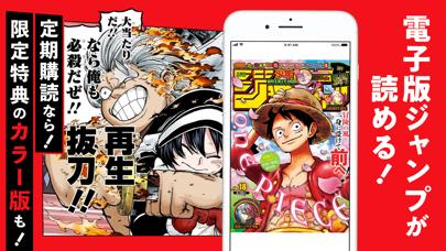 少年ジャンプ+ 人気漫画が読める雑誌アプリ ScreenShot2