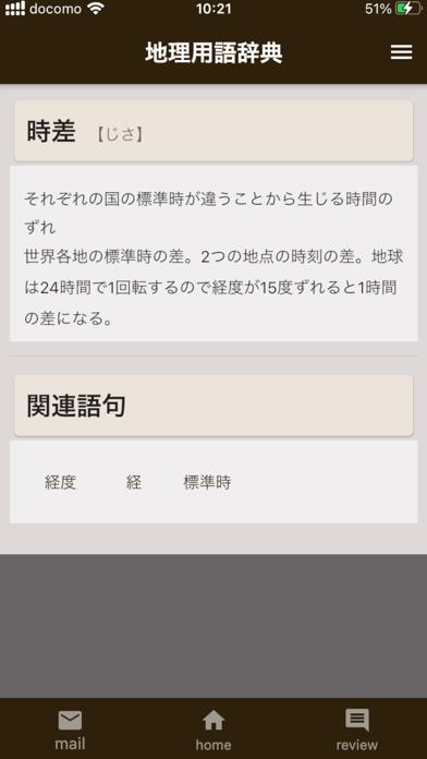中学地理用語辞典紹介画像2