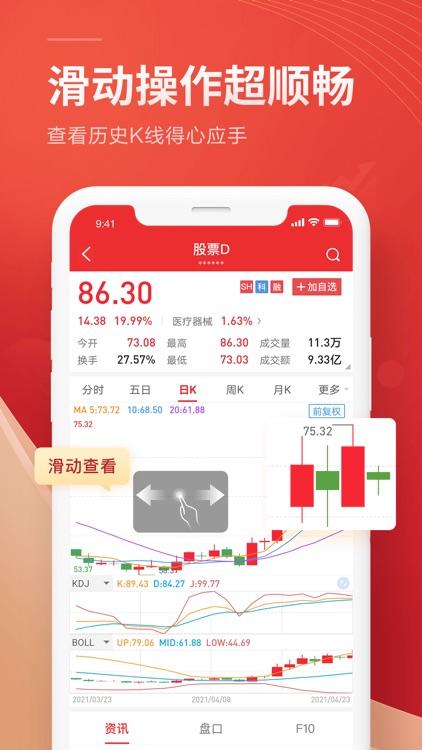 东方赢家-东方证券炒股理财投资平台 screenshot-4