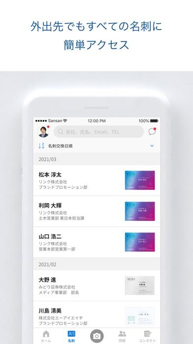 Sansan – 法人向け名刺管理サービスのスクリーンショット5