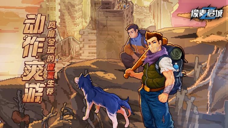 像素危城 screenshot-0