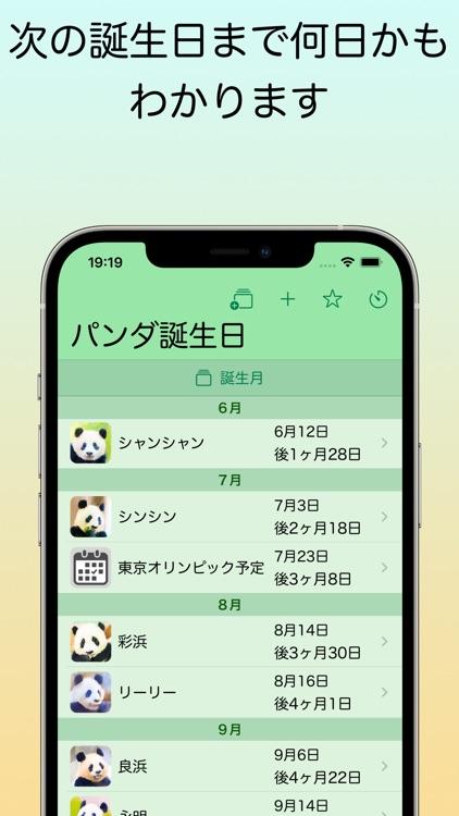 パンダ誕生日 screenshot-3