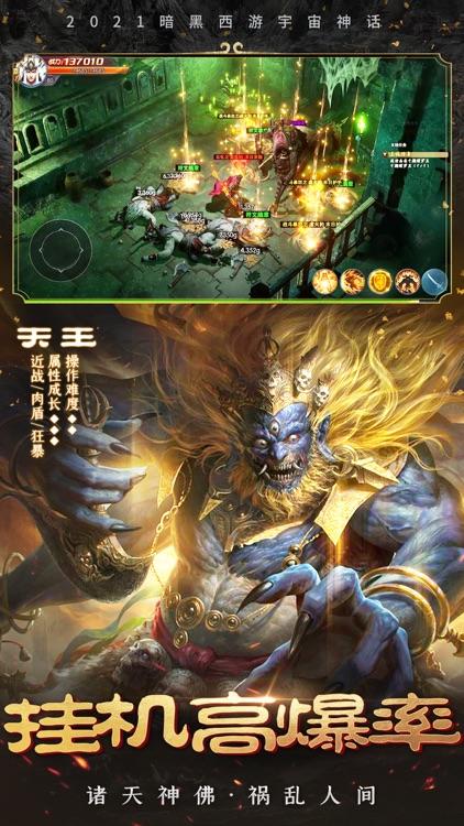 上古诛神录-噬天魔猿 screenshot-4