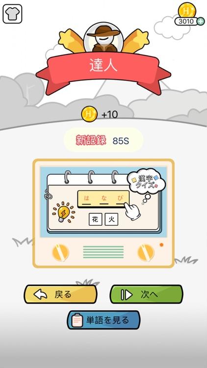 漢字クイズ - 単語パズル 面白い言葉遊び screenshot-4