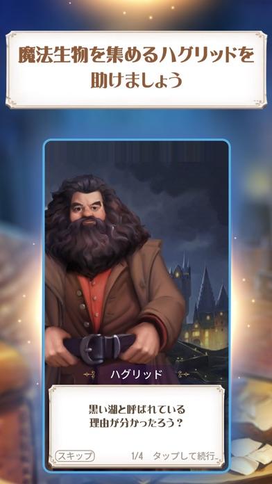 ハリー・ポッター:呪文と魔法のパズル〜マッチ3謎解きゲーム〜のおすすめ画像3