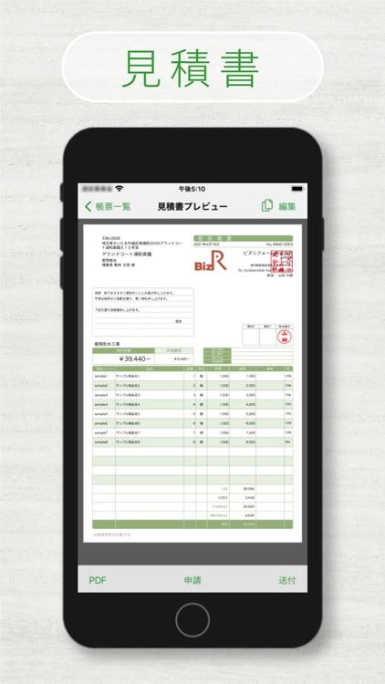 ツカエル見積・請求書オンライン screenshot-4