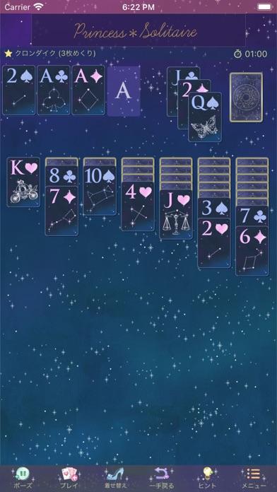 プリンセス*ソリティア - かわいい・暇つぶしゲームまとめ ScreenShot5