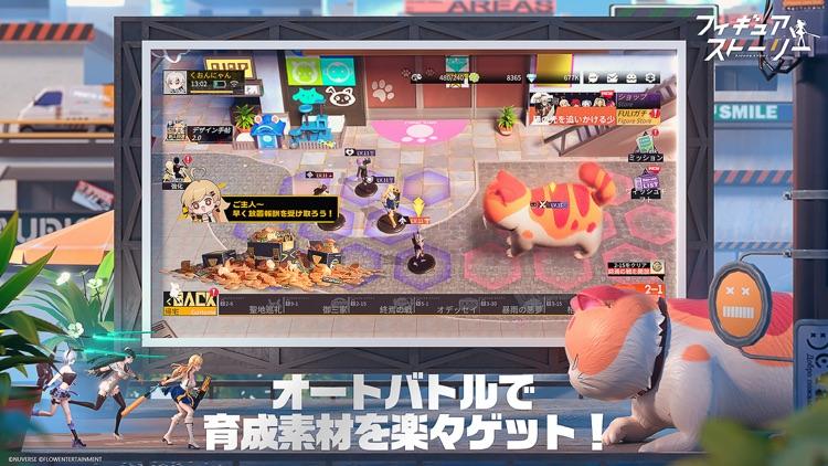 フィギュアストーリー screenshot-3