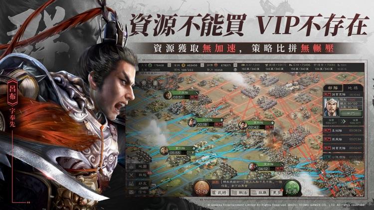 三國志・戰略版(港澳版) screenshot-4