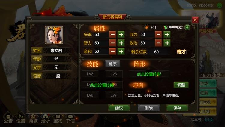 群雄时代 - 单机玩法的SLG游戏 screenshot-3