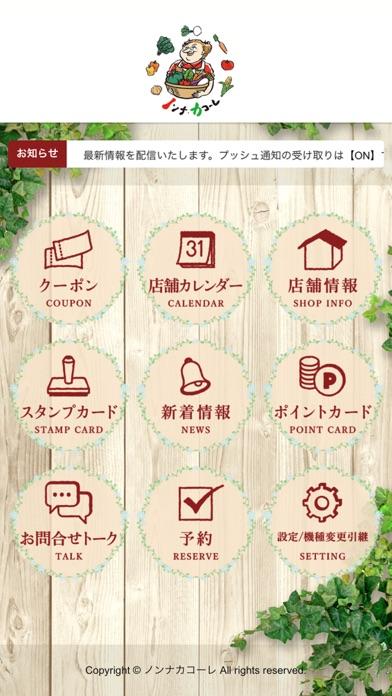 ノンナカコーレ紹介画像2