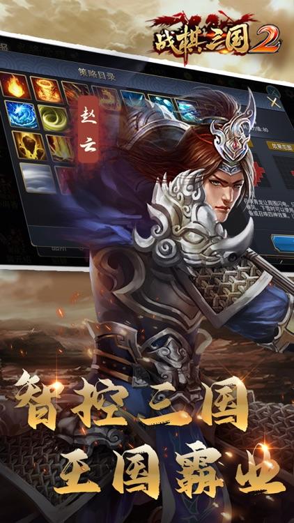 战棋三国2 screenshot-4