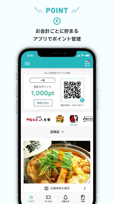 雄大アプリ紹介画像2
