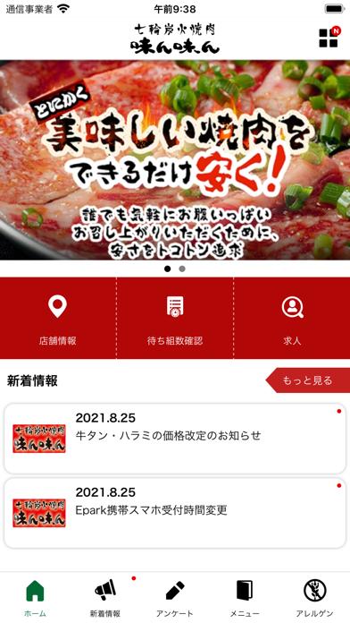 七輪炭火焼肉 味ん味んの公式アプリ紹介画像2