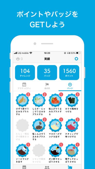 たべドリ -料理のトレーニングアプリ-のスクリーンショット6
