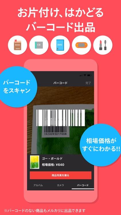 メルカリ(メルペイ)-フリマアプリ&スマホ決済 screenshot-3