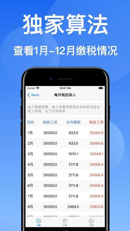 到手工资Pro-2021工资计算器 screenshot-4
