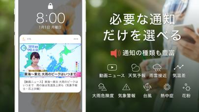 Yahoo!天気 ScreenShot4