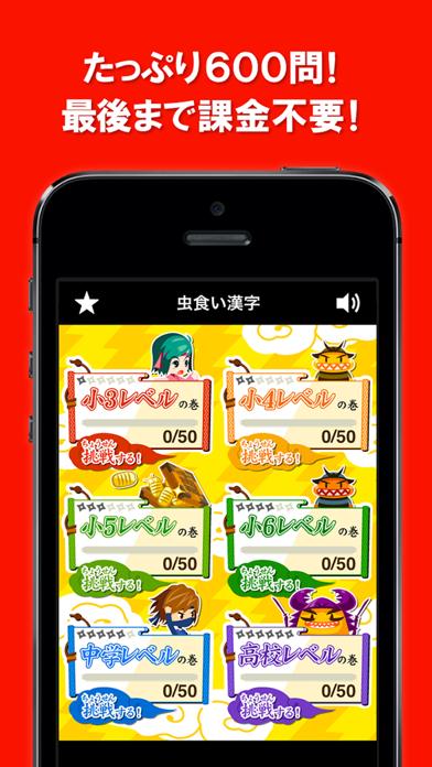 虫食い漢字クイズのおすすめ画像3