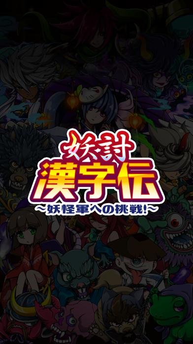 妖討漢字伝〜妖怪軍への挑戦!〜紹介画像1