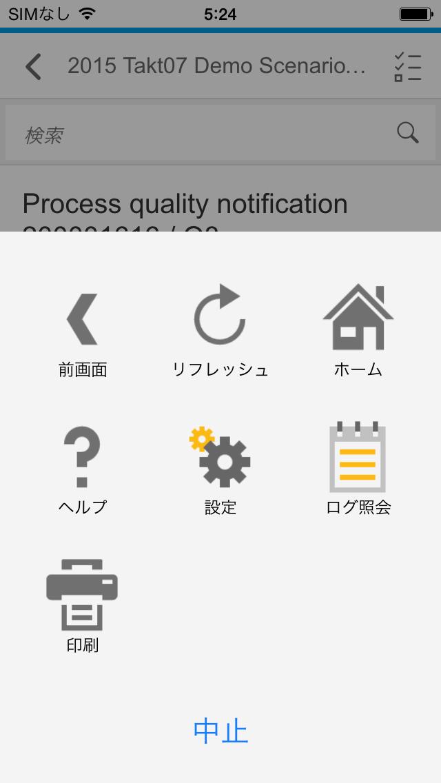 SAP Fiori Clientのスクリーンショット2