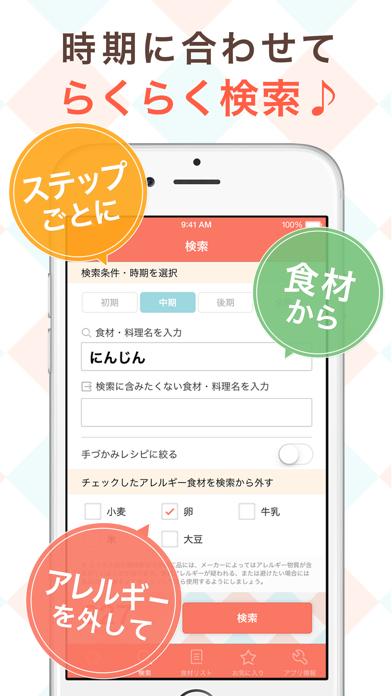 手作り離乳食-離乳食をカレンダーに合わせて記録できるアプリのおすすめ画像3