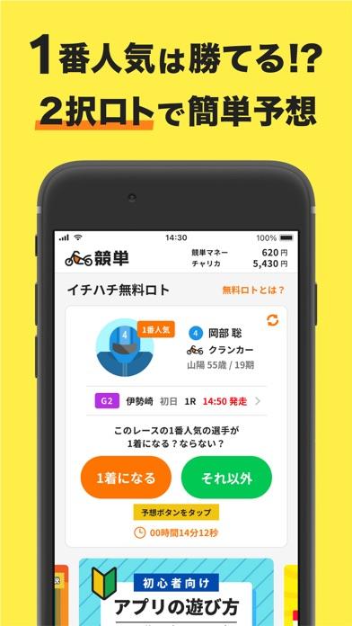 競単(けいたん)オートレースの車券購入をアプリでのスクリーンショット6