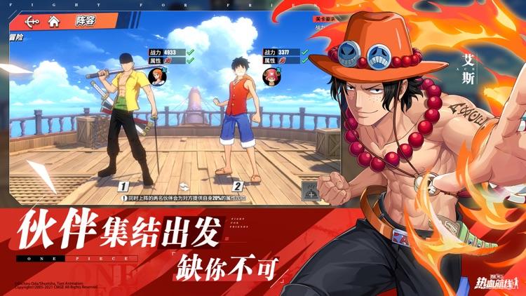 航海王热血航线-3D PVP正版手游 screenshot-3