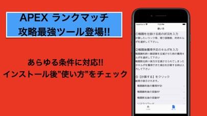 ランクマッチリスク計算機紹介画像3