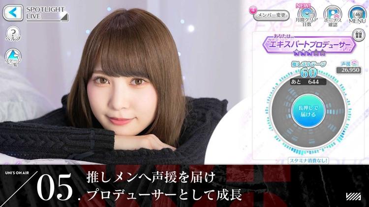 櫻坂46・日向坂46 UNI'S ON AIR screenshot-5