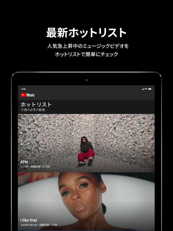 YouTube Musicのおすすめ画像4