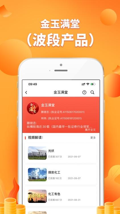 齐财 screenshot-1