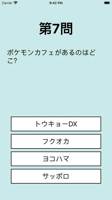 クイズ!オーキド博士への道紹介画像5