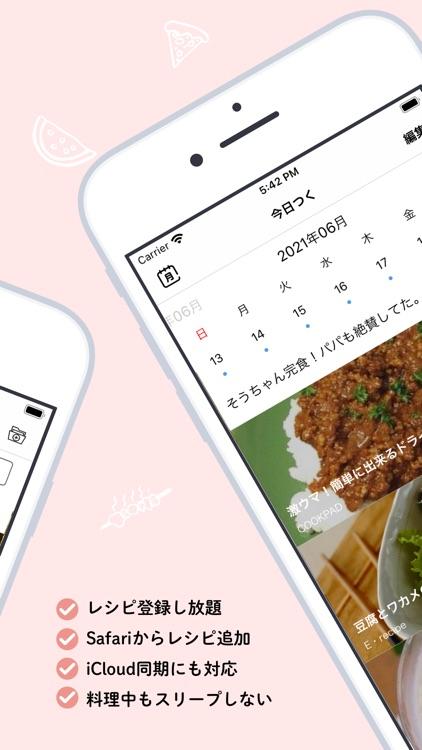 レシピを検索し管理するREPICI screenshot-3