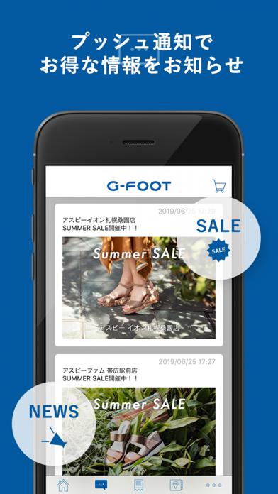 G-FOOT(ジーフット)-ASBee(アスビー)でお得に!のおすすめ画像5