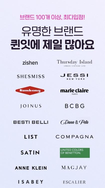 퀸잇 - 세련된 그녀들의 브랜드 쇼핑앱