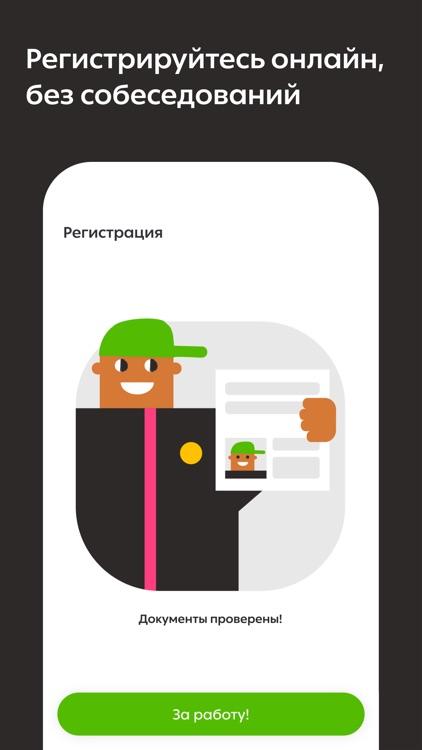 Работа курьером в Dostavista screenshot-3