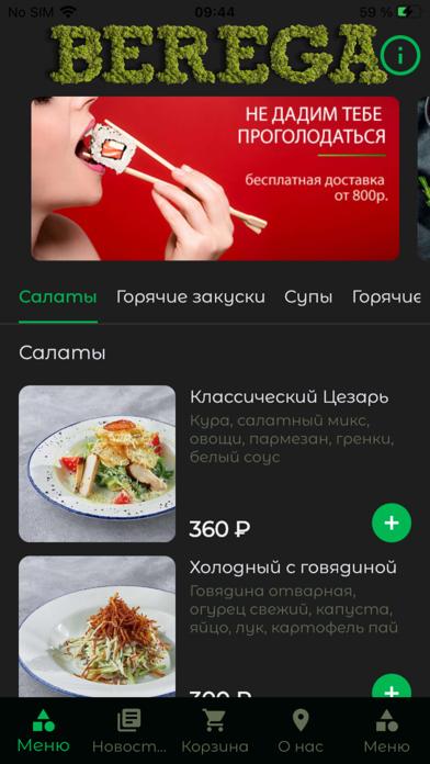 BEREGA | Доставка еды screenshot 1