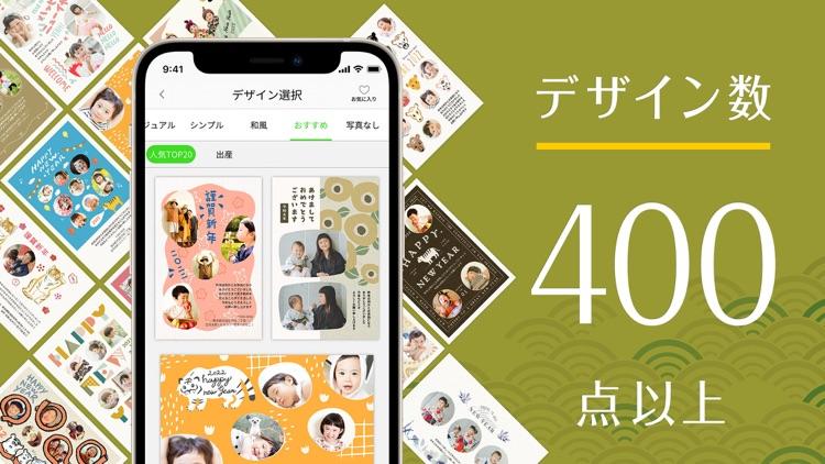 年賀状 2022 TOLOT年賀状アプリ