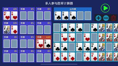 德州扑克-超级工具 Screenshot