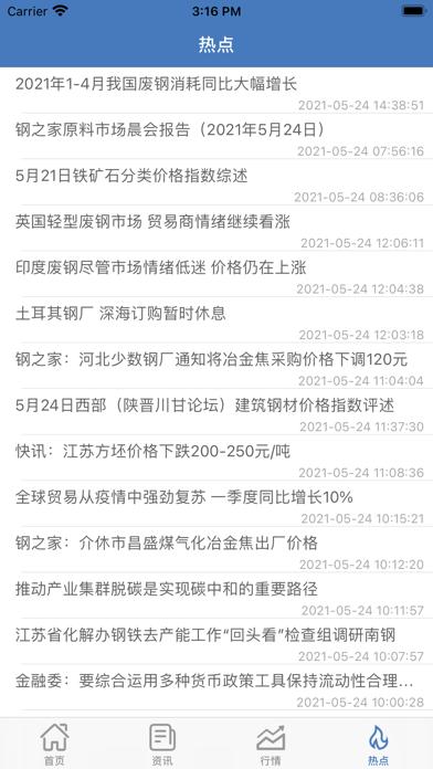 陕钢云数据屏幕截图6