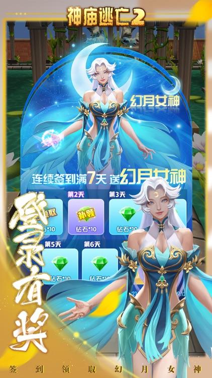 神庙逃亡2 screenshot-4