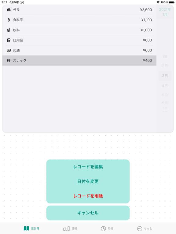 https://is5-ssl.mzstatic.com/image/thumb/PurpleSource125/v4/fe/13/11/fe131173-1c4c-8540-3fe3-8b3111571544/e6c9b017-1d7c-4f88-9560-a8d060d8e28b_iPad_jp_5.png/576x768bb.png