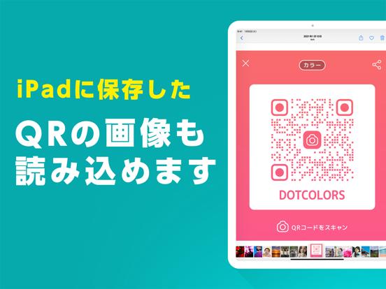 QRコード読み取りアプリ - QRコードリーダーのおすすめ画像3