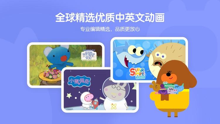 小小优趣-儿童英语儿歌动画大全